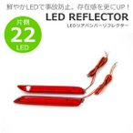 LEDリフレクター レッド 片側22発 カローラ (フィールダーを含む) NZE120 NZE121 NZE124 CE121 ZZE122 ZZE124 H14.4〜H18.9