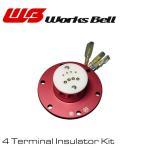 【ラフィックス 4極インシュレーターキット】 ワークスベル WORKS BELL ラフィックス2オプション