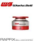 [Works Bell] ワークスベル ラフィックス2 ボールロックシステム ボススペーサー レッド