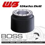 [Works Bell] ワークスベル ステアリングボス 国産車用 【ロードスター NB6C/NB8C 10/1〜 SRS】