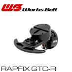 [Works Bell] ワークスベル ラフィックス GTC-R