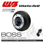 [Works Bell] ワークスベル ラフィックス専用 ショートボス 国産車用 【BRZ ZC6 24/3〜28/7 MC前 SRS】