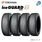 YOKOHAMA スタッドレスタイヤ 215/45R17 87Q 4本セット iceGUARD 6 アイスガード シックス 北海道・沖縄・離島は要確認