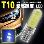 T10 LEDバルブ シリコンヘッド COBチップ ポジションランプ ナンバー灯 ルームランプ等に ホワイト 2個セット ノア ヴォクシー アルファード エルグランド NBOX