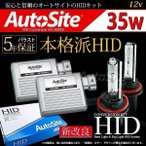 35w/ H1・H3/H3a/H3c/H3d・H7・H8・H9・H10・H11・HB3・HB4・880 リレーレス AutoSite HIDキット