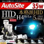 35w H4/ リレーレスHIDキット AutoSite HID H4Hi/Lo [リレーハーネスHIDキット]も選べる