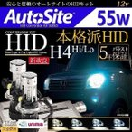55w H4/ 選べるリレーレス/リレーハーネス HIDキット AutoSite HID H4Hi/Lo 12v