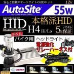 バイク用55w H4スライド/ リレー付きHIDパワーアップキット AutoSite HID 12v H4Hi/Lo