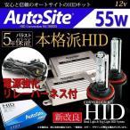 配線55w/ シングル [お得]リレーハーネス付き AutoSite HIDキット H1・H3/H3a/H3c/H3d・H7・H8・H9・H10・H11・HB3・HB4・880