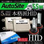 24v 55wリレーレス/ 大型車用 H1・H3/H3a/H3c/H3d・H7・H8・H9・H10・H11・HB3・HB4・880 バス・トラック AutoSite HIDキット