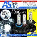 LEDヘッドライト/LEDフォグ H4 H8 H9 H10 H11 H16 HB3 HB4 6500k オールインワン ファンレス一体型 普通車 12v オートサイト/AutoSite AS30