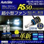 LEDヘッドライト/フォグランプ 6000k 完全オールインワン H8 H9 H10 H11 H16 HB3 HB4 ハイビーム ロービーム CREE 12v オートサイト/AutoSite AS50