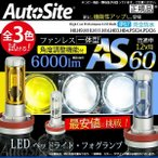 LEDフォグランプ/ヘッドライト H8 H9 H10 H11 H16 HB3 HB4 カラーフィルム付 最強6000lm 角度調整可 ファンレス 一体型 PHILIPS 全3色 3000k 6500k 8000k AS60