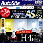 ファンレスLED一体型 H4 H13 HB5(9007)アメ車 ヘッドライト 全色ok 3000k 4300k 6500k 8000k 10000k /AutoSite LED AS65