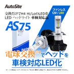 H4 LEDヘッドライト H4 Hi/Lo PHILIPS Lumileds LUXEON ZES CHIP 8000Lm 6500k ファンレス一体型 ハロゲンフィラメント並みの細い発光 AS75