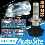 H4 LEDヘッドライト Hi/Lo切替 ハイエース H25.12〜 6500K 8000Lm 車検対応 AS75 AutoSite