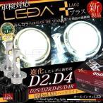 レダ進化版 レダLA02プラス D2S D2R D4S D4R LEDヘッドライトLEDA 一体型 CREE 6500k/5000k オールインワン ハイビーム ロービーム12v HID級の明るさ 車検対応