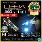 エスティマ アエラス 50系後期 LEDフォグランプ 適合確認済み LED LEDA レダ LA01/H16白 レビューで送料無料 Autosite オートサイト