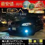 輸入車用LA02/ LEDA 4200ルーメン 専用キャンセラー付き 一体型 CREE LED フォグランプ 12v LEDA H8 H10 H11 H16 HB4