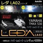 送料無料 TMAX 530専用/ハイビーム&ロービーム LED角度専用設計 4200lm 一体型CREE LED LA02/TMAX H11