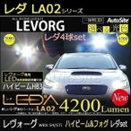 レヴォーグWRX S4/STi ハイビーム&フォグ レダ4球set LEDA LA02/レヴォーグHB3+H16