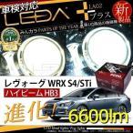 レヴォーグ WRX S4/STi用 ハイビームHB3専用[適合確認済] レダ進化版 レダLA02プラス 車検対応 最強 6600lm CREE 6500k/5000k 一体型 送料無料 LEDA AutoSite
