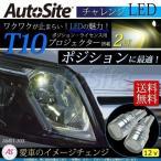 T10/T16 LEDバルブ 白 プロジェクター ホワイト 2球セット 6000ケルビン ルームランプ/ナンバー灯/ポジション球 12v対応 チャレンジLEDシリーズ am01-103