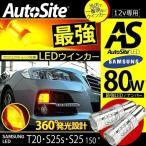 80w 最強LEDウインカー T20 S25s(S25_180°) S25_150° 高輝度 12v 普通車専用 LED アンバー 無極性 T20ピンチ部違い シングル ウェッジ球 平行ピン ピン角違い