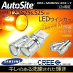 LEDウインカー T20 S25s(S25_180°) S25_150°CREE SUMSANG 高輝度 12v対応 LED アンバー 無極性 T20ピンチ部違い シングル ウェッジ球(WX3×16d)