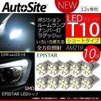 T10 LED 10個 ルームランプ ポジション ナンバー灯 ラゲッジ ウェッジ球 ショートタイプ ライセンス スモールランプ マップランプ/12v 普通車 AM219 ホワイト