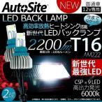 LED バックランプ T16 ウェッジ球 12v 普通車 無極性 6000k AM222 オートサイト