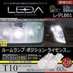 LEDレダ T10 ポジション ナンバー灯 ルームランプ LEDA 12v用 色選択 6500k クールホワイト(7000k-8000k)台湾製/ LB01-T10
