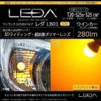 アンバー [1年保証] LEDウインカーT20 S25s S25_150°12v ピンチ部違い/平行ピン/ピン角違いレダ/LB01