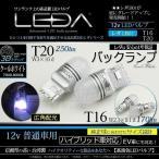 デイズ/ルークス/適合製品 LED バックランプ T16 クールホワイト LEDAシリーズ/LB01-T16