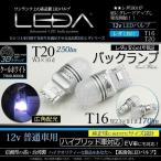 ロードスター ND系/適合製品 LED バックランプ T20 クールホワイト/LB01-T20