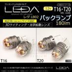 LEDレダLB02 T16 T20 バックランプ 6500k 純正球サイズ 12v AutoSite LED/PHILIPS フィリップス/ LB02-