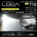 LEDレダ T10 ポジション ナンバー灯 ルームランプ /車幅灯 スモール 番号灯 ライセンス LEDA 12v 6500k 信頼性の高い台湾製 純正球サイズ 約25mm/ LB02-T10