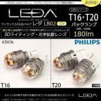 シエンタ 170系/適合製品 LED バックランプ T16 6500k 12v LEDAシリーズ /LB02-T16