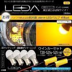 アンバー(2)_抵抗(1) LEDウインカーセット お得4球(抵抗器付)T20 S25s S25_150°12v アンバー ピンチ部違い /平行ピン/ピン角違いレダ/LB01