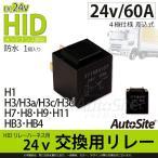 HID/24v用 リレーハーネス_交換用リレー 24V60A 4極仕様差込式 HID リレーハーネス 補修に
