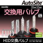 交換バルブ/ シングル12v 24v対応 35w 55w AutoSite HIDバルブ H1・H3・H3a・H3c・H3d・H7・H8・H9・H10 H11・HB3・HB4・880