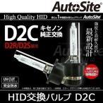 交換バルブD2C/ 高品質D2S・D2R兼用 AutoSite HIDバルブ 色選択/6000k 8000k 12000k純正バルブ交換用 12v/24v 35w/55w