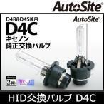 交換バルブD4C/ 高品質D4S・D4R AutoSite HID /純正 12v/24v 35w/55w