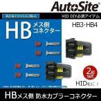 防水カプラーコネクター HB用/メス HID HB3 HB4 純正コネクター 純正ギボシ端子付き左右2個set 補修に