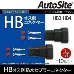 防水カプラーコネクター HB用オス/ HID HB3 HB4 純正コネクター 純正ギボシ端子付き左右2個set 補修に