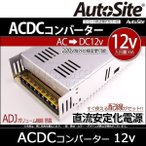 AC-DC12v+配線/ ACDCコンバーター100V→12V 直流安定化電源