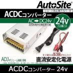 AC-DC24v+配線/ ACDCコンバーター100V→24V 直流安定化電源