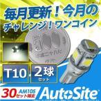 T10/T16 LEDバルブ 白 3014 SMD ホワイト 2球セット LED30連 6000ケルビン ルームランプ/ナンバー灯/ポジション球 今月のチャレンジワンコインLED am01-102