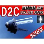 送込複数OK HIDバルブ D2C(D2R/D2S) 12V 35W 6000K バーナー汎用