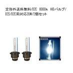 HIDバルブ D2C(D2R/D2S) 12V 35W 8000K バーナー 複数注文可能 12ボルト HID交換バルブ ヘッドライトバルブ 2個セット 定形外送料無料